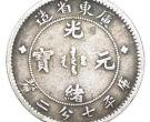 广东省造真品银元大图  什么会有人出高价买银元
