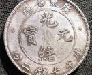 广东库平七钱二分银元   是珍稀银元吗