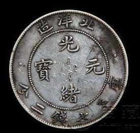 北洋造和造币总厂银元哪个好  怎么鉴定银元的真假