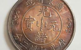 广东光绪元宝七钱二银币普版  七钱二两长什么样子