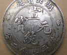 湖北省银元七钱二分暗记  七钱二分是比较常见的光绪元宝吗