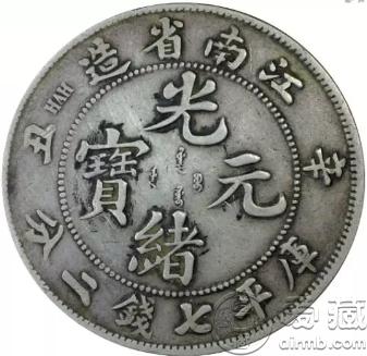江南辛丑银元  为什么江南银元是无实际省造的呢