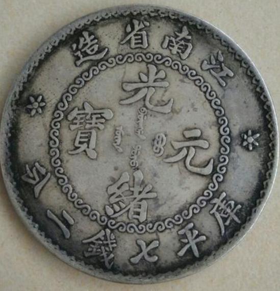 江南銀元版別及最新價格  銀元成色和重量是多少