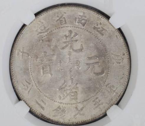 江南庚子银元真品图片  江南庚子银元市场价值