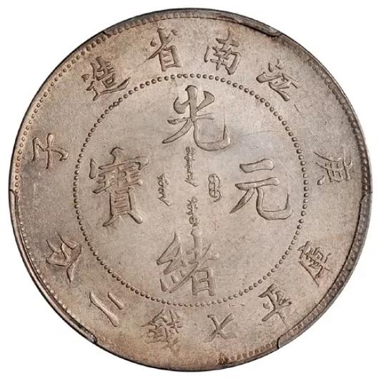 銀元江南省造光緒元寶庚子  庚子銀元市場價多少錢