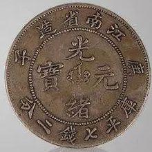 江南省龍洋銀元價格表  最新行情公布
