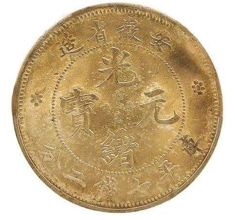 安徽省造库平七钱二分银元 安徽省造光绪元宝市场价值