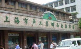 上海市邮币卡交易市场 上门回收钱币