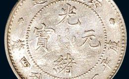 安徽省造光绪元宝银币  光绪元宝市场价值