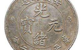 罕见的安徽造光绪元宝7分2厘  安徽省造光绪元宝的市场价是最高的吗