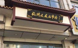 杭州市钱币交易市场  上门回收钱币