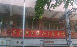 广州市收藏品市场 广州市收藏品市场地址