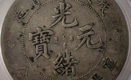 安徽光绪7钱2分戊戌   7钱2分戊戌 图片