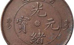 吉林省造光绪元宝当十铜币