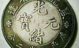 黑龙江造光绪元宝银币  银币市场价多少钱