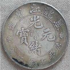 黑龙江省银元值多少钱  2020年黑龙江光绪银元成交价