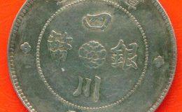 四川大汉银元稀少版别  大汉银元是什么