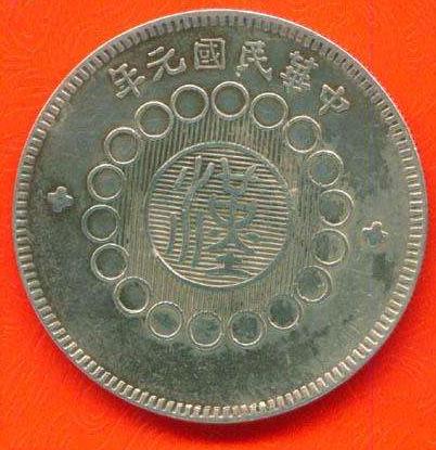 四川大漢銀元稀少版別  大漢銀元是什么