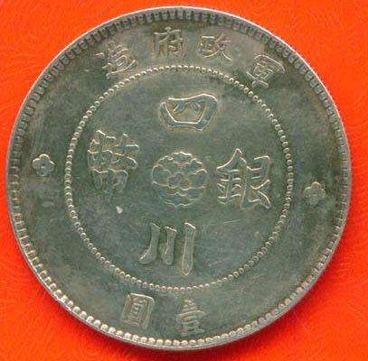 四川大汉银元珍稀版  大汉银元市场价格
