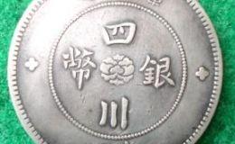四川银币红军版特征  银币市场价值多少钱