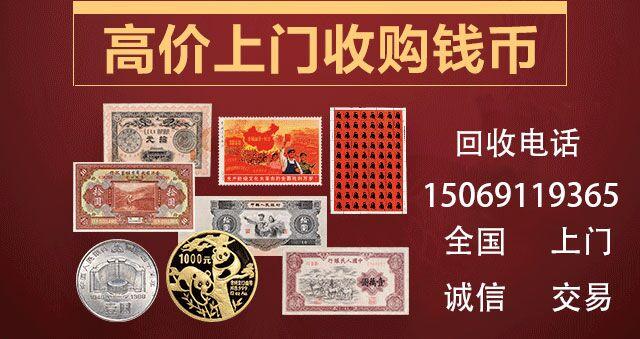 淄博市钱币交易市场  高价上门回收纸币