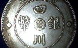 四川银币哪一版最值钱