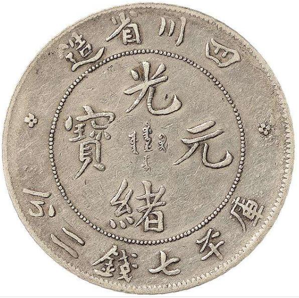 光绪银元四川省造  光绪银元市场价值