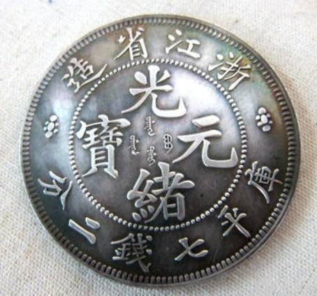 浙江省造七钱二银元价格  银元最新拍卖价