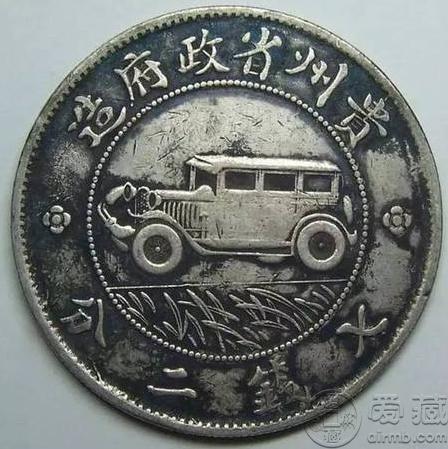 贵州激情乱伦价格表及图片  贵州造光绪元宝市值多少钱