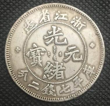 浙江省造七钱二分银元图  浙江省光绪元宝市场价格