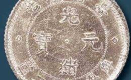 台湾省造光绪元宝库平七钱二分  光绪元宝市场价值