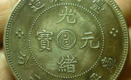 光绪银币台湾省造  台湾光绪元宝市场价值