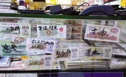 济南市纸币交易市场 高价回收纸币