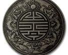 广东省造光绪银元宝价格  光绪元宝收藏前景怎么样
