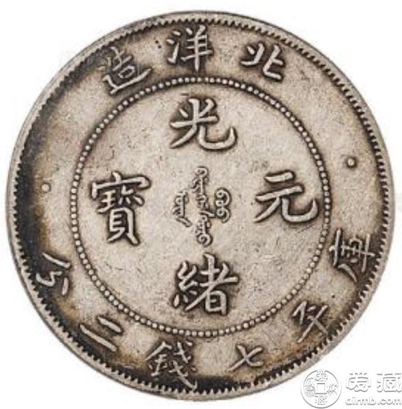 北洋造34年银元边齿刻有样币  样币是不是珍稀银元