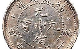 福建省造三分六厘银币  大清银币市场价格