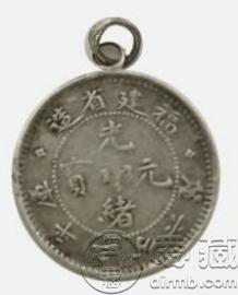 福建省三分六厘銀元的拍賣價  最新福建省拍賣價