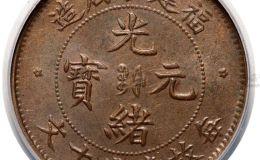 福建省造光绪元宝每枚当钱十文铜币