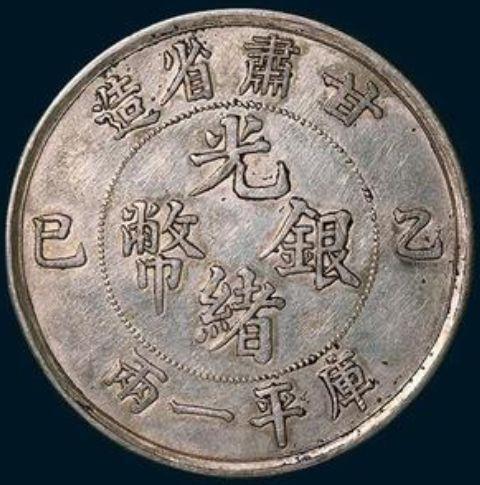 光绪银币甘肃省造真品  光绪银币市场价格怎么卖