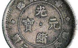 光绪元宝有台湾制造吗  台湾造光绪元宝市场价格