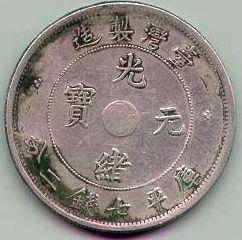 台湾省造光绪银币己巳  台湾己巳银币
