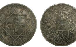 山东造币光绪元宝价格    光绪元宝市场价格