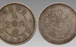 台湾省光绪元宝银元  台湾光绪元宝收藏前景好吗