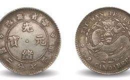 台湾七分二厘光绪元宝   七分二厘在市场上是很难见到吗