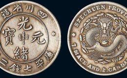 光绪元宝铜币四川省造  最新铜币市场价格表