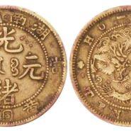 湖南省光绪元宝值多少钱  一枚光绪元宝值多少钱