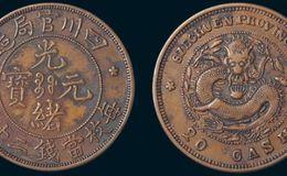 光绪铜币稀少版本  铜币最新市场成交价格