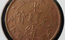 光绪元宝铜币广东省造当十  广东铜币当十多少钱一枚