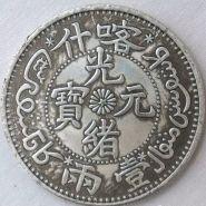 喀什壹两光绪元宝价值  喀什光绪元宝多少钱一枚