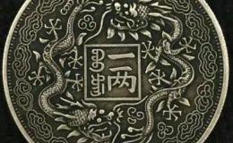 山东官银庚子年造一两银元  山东光绪元宝近期成交价
